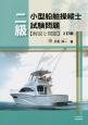 二級 小型船舶操縦士 試験問題 解説と問題<2訂版>