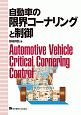 自動車の限界コーナリングと制御