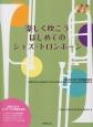 楽しく吹こう はじめてのジャズ・トロンボーン 模範演奏&マイナスワン2CD付