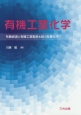 有機工業化学 有機資源と有機工業製品を結ぶ有機化学