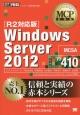 Windows Server2012 試験番号70-410 マイクロソフト認定資格学習書