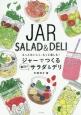 ジャーでつくる毎日のサラダ&デリ もっとおいしく、もっと楽しむ!