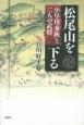 松尾山を下る 小早川秀秋と二人の武将