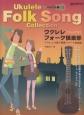 ウクレレ・フォーク倶楽部~ウクレレで歌う青春フォーク名曲集 タブ譜&ダイアグラム付