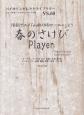 春のさけび・Player NHKアニメ「山賊の娘ローニャ」より