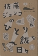 佐藤ジュンコのひとり飯な日々 コーヒーと一冊1