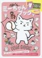 猫ピッチャー ミーちゃんブック
