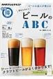 ビールの達人が教える 目からウロコ ビールのABC