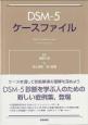 DSM-5 ケースファイル
