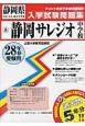 静岡サレジオ中学校 平成28年 実物を追求したリアルな紙面こそ役に立つ 過去問5年