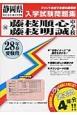 藤枝順心・藤枝明誠中学校 平成28年 実物を追求したリアルな紙面こそ役に立つ 過去問5年