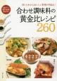 合わせ調味料の黄金比レシピ260 同じたれからおいしい料理が何品も!