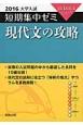 現代文の攻略 大学入試 短期集中ゼミ 2016 10日あればいい!