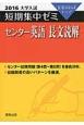 センター英語 長文読解 大学入試 短期集中ゼミ 2016 10日あればいい!