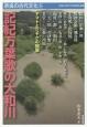 記紀万葉歌の大和川 奈良の古代文化5