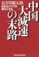 中国大減速の末路 日本はアジアの盟主となる