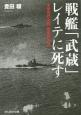 戦艦「武蔵」レイテに死す 未曾有の大艦 孤高の生涯