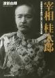 宰相 桂太郎 日露戦争を勝利に導いた首相の生涯