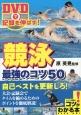 DVDで記録を伸ばす!競泳最強のコツ50