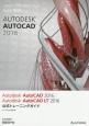 Autodesk AutoCAD 2016/Autodesk AutoCAD LT 2016 公式トレーニングガイド