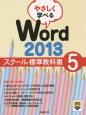 やさしく学べる Word2013 スクール標準教科書 (5)