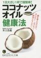 1日大さじ1杯で超簡単!ココナッツオイル健康法 油を変えるだけで、太らない!ボケない!病気にならな