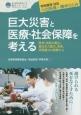 巨大災害と医療・社会保障を考える 阪神・淡路大震災、東日本大震災、津波、原発震災の経