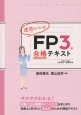 速効レシピ FP3級合格テキスト 平成27-28年