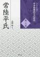 常陸平氏 シリーズ・中世関東武士の研究16
