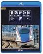 ビコム 鉄道車両BDシリーズ 北陸新幹線 金沢へ 長野~金沢延長開業と在来線の変化