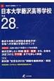日本大学藤沢高等学校 平成28年