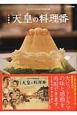 日曜劇場 天皇の料理版 公式レシピブック TBSテレビ60周年特別企画