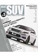 "NEXT SUV ""SUV乗り""の最旬スタイルアップBOOK (5)"
