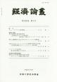 経済論叢 189-2 平成27年6月