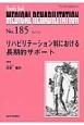 MEDICAL REHABILITATION 2015.6 リハビリテーション科における長期的サポート Monthly Book(185)