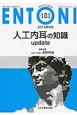 ENTONI 2015.6 人工内耳の知識update Monthly Book(181)
