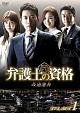 弁護士の資格~改過遷善 DVD-BOX1