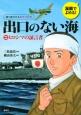 出口のない海 語り継がれる戦争の記憶 漫画でよめる!