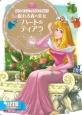 プリンセスジュエルものがたり 眠れる森の美女 ハートの ティアラ 2~4歳向け