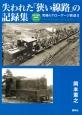 失われた「狭い線路」の記録集 究極のナローゲージ鉄道2 鉄道・秘蔵記録集シリーズ