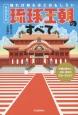 知れば知るほどおもしろい 琉球王朝のすべて<新装改訂版> 沖縄の歴史と、王家・庶民の生活・文化まで