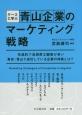ケースに学ぶ 青山企業のマーケティング戦略 先進的で高感度な顧客が多い東京・青山で成功している