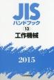 JISハンドブック 2015 工作機械 (13)