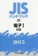 JISハンドブック 2015 電子1 試験 (21)