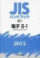 JISハンドブック 2015 22-1 電子2-1 オプトエレクトロニクス
