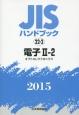 JISハンドブック 2015 22-2 電子2-2 オプトエレクトロニクス
