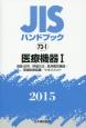 JISハンドブック 2015 73-1 医療機器1 用語・記号/評価方法/医用電気機器/医療診断装置/マネジメント