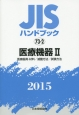 JISハンドブック 2015 73-2 医療機器2 医療器具・材料/試験方法