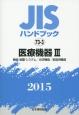 JISハンドブック 2015 73-3 医療機器3 機器・装置・システム/光学機器/家庭用機器