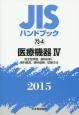 JISハンドブック 2015 73-4 医療機器4 安全評価/歯科材料/歯科器具/歯科器械/試験方法